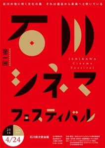 ishikawa_up+