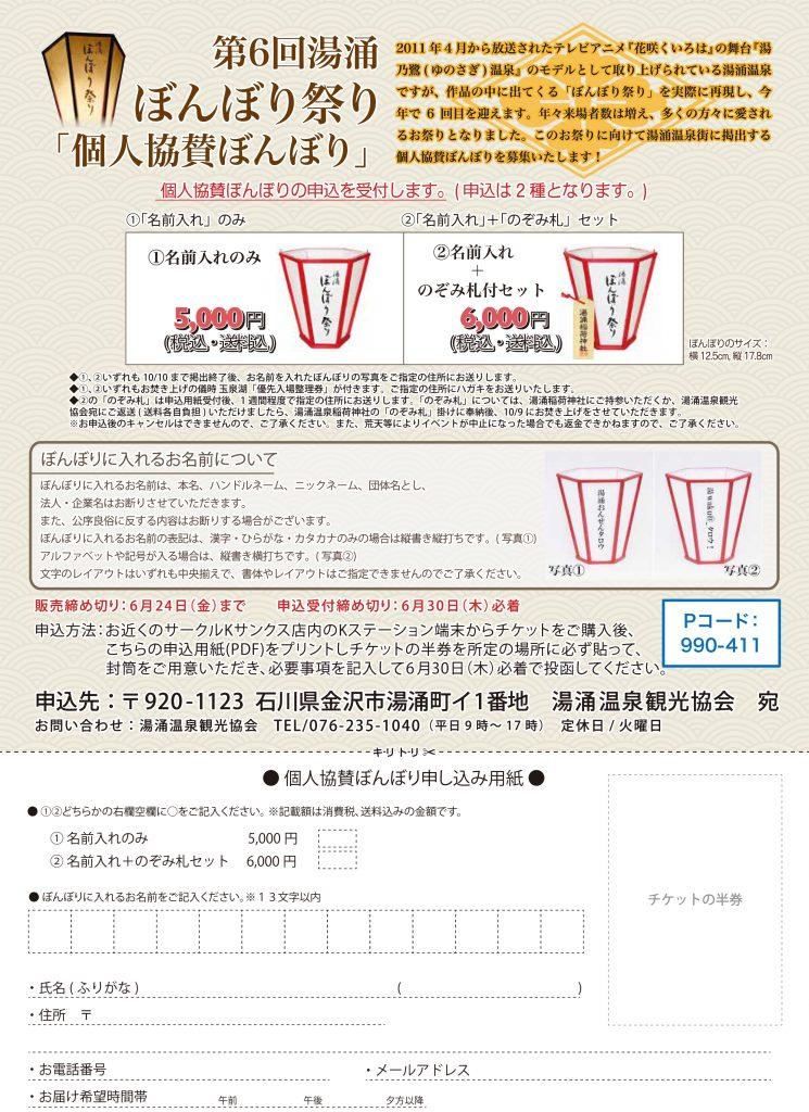 2016ぼんぼり祭り_個人協賛PDF_修正OL