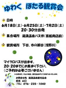 ほたる観賞会(H28)