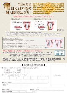 2016ぼんぼり祭り_個人協賛PDF_DVDなし