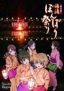 第5回湯涌ぼんぼり祭りポスター