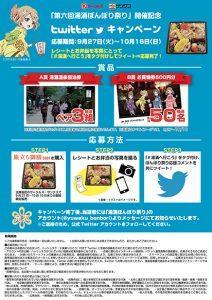 ぼんぼり_twitterキャンペーン