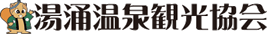 Yuwaku Onsen Tourism Association